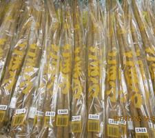 土付ごぼう 138円(税抜)