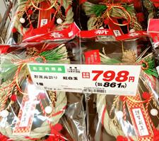 お正月飾り☆紅白玉 798円(税抜)
