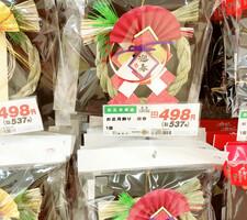 お正月飾り☆迎春 498円(税抜)