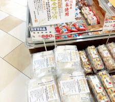 厚切餅 880円(税抜)
