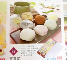 生クリーム大福♥️予約 1,100円(税抜)