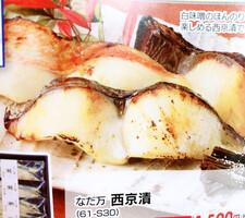 西京漬♥️お歳暮ギフト 4,500円(税抜)