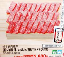 国内産牛カルビ焼用(バラ肉)♥️お歳暮 5,800円(税抜)