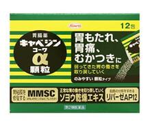 キャベジンアルファー 580円(税抜)