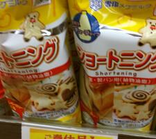 ショート二ング 175円(税抜)