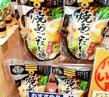 〆まで美味しい焼あごだし鍋つゆ 278円(税抜)
