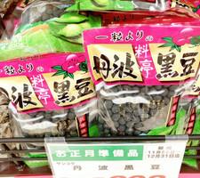 丹波黒豆 898円(税抜)