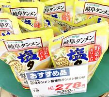 岐阜タンメン監修塩タンメン鍋つゆ 278円(税抜)