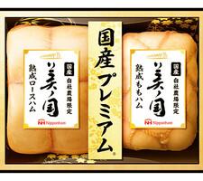 <日本ハム>美ノ国ギフト[国産自社農場限定] 4,250円(税抜)