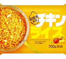チキンライス 298円(税抜)