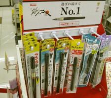筆文字ペン ツイン 268円(税抜)
