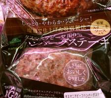 タスマニアハンバーグステーキ 348円(税抜)