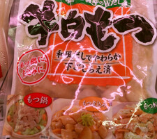 牛白もつ 278円(税抜)