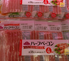 ハーフベーコン 258円(税抜)
