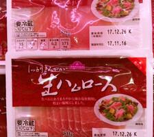 生ハムロース 178円(税抜)