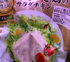 いきいき鶏サラダチキン 230円(税抜)