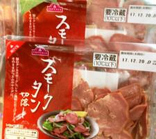 スモークタン切り落とし 298円(税抜)