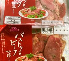 パストラミビーフ切り落とし 288円(税抜)