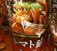 トマト鍋スープ 278円(税抜)
