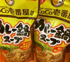 ココイチカレー鍋スープ 278円(税抜)