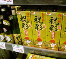 松竹梅 祝彩 878円(税抜)