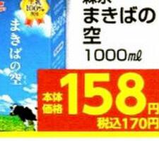 明治まきばの空 158円(税抜)