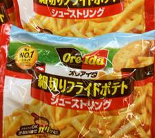 シューストリング 187円(税抜)