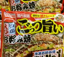 ごっつ旨お好み焼き 247円(税抜)