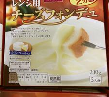 レンジ用チーズフォンデュ 368円(税抜)
