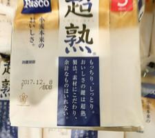 超熟 137円(税抜)