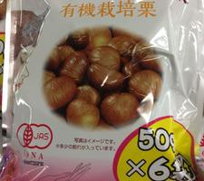 ムキ甘栗 580円(税抜)