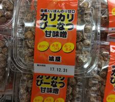 カリカリピーナッツ甘味噌 278円(税抜)