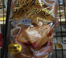 塩バターフランスパン 147円(税抜)
