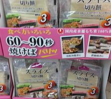 スライス餅 198円(税抜)