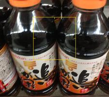 追いがつおつゆ2倍 177円(税抜)