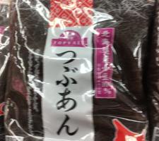 つぶあん 276円(税抜)