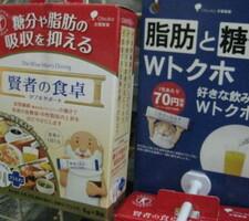 賢者の食卓 630円(税抜)