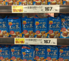 麦茶ティーバッグ 167円(税抜)