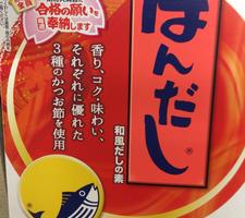 本だしかつおだし 247円(税抜)
