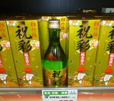 上撰 松竹梅「祝彩」純金箔入 378円(税抜)