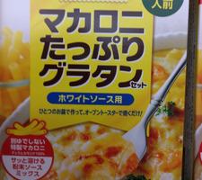 マカロニたっぷりグラタンセット 167円(税抜)