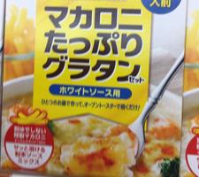 マカロニたっぷりグラタンセット 97円(税抜)