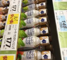 QPドレッシング 177円(税抜)