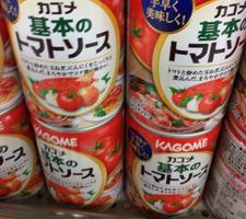 基本のトマトソース 147円(税抜)