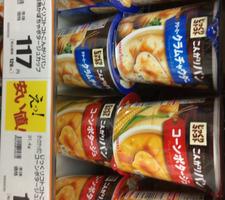 じっくりコトコトこんがりパンカップスープ 117円(税抜)