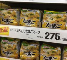 クノールふんわりたまごスープ 275円(税抜)