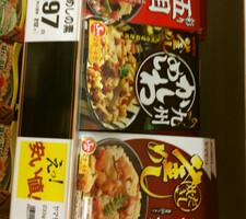 釜飯の素 197円(税抜)