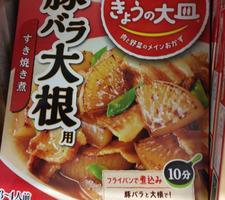 豚バラ大根の素 137円(税抜)