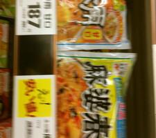 麻婆春雨の素 187円(税抜)