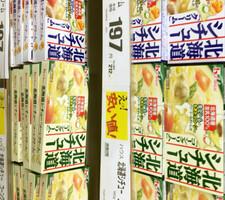 北海道シチュー 197円(税抜)
